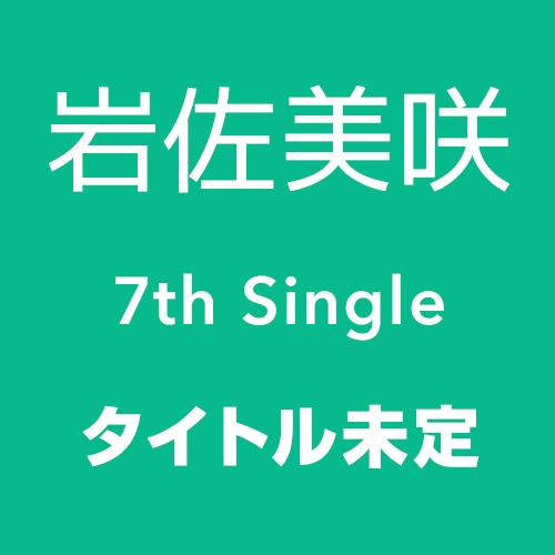 岩佐美咲 7thシングル「タイトル未定」
