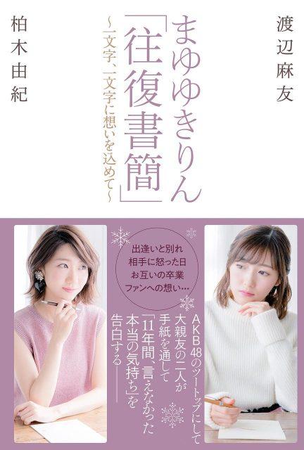 AKB48渡辺麻友・柏木由紀 共著『まゆゆきりん「往復書簡」~一文字、一文字に想いを込めて~』12/27発売!