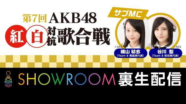 「第7回 AKB48紅白対抗歌合戦 SHOWROOM裏生配信!」ライブ前後のメンバーがゲスト出演!現場から生配信! [12/10 17:30〜]
