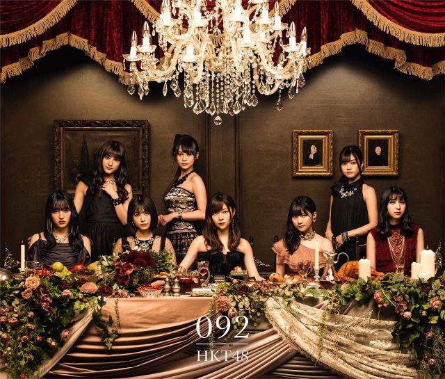 HKT48 1stアルバム「092」
