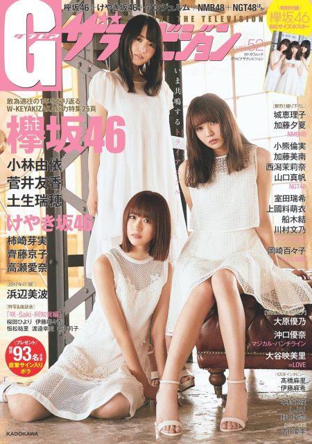 G(グラビア)ザテレビジョン vol.52