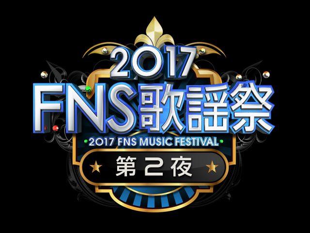 「2017 FNS歌謡祭 第2夜」出演:AKB48、NMB48、NGT48 [12/13 19:00~]