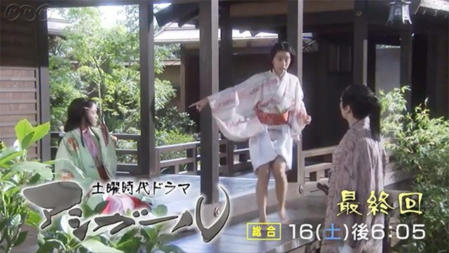「アシガール」最終話:若君といつまでも! * 出演:川栄李奈 [12/16 18:05~]