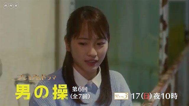 「男の操」第6話:万田さんの思いは、みさおに通じるのか… * 出演:川栄李奈 [12/17 22:00~]
