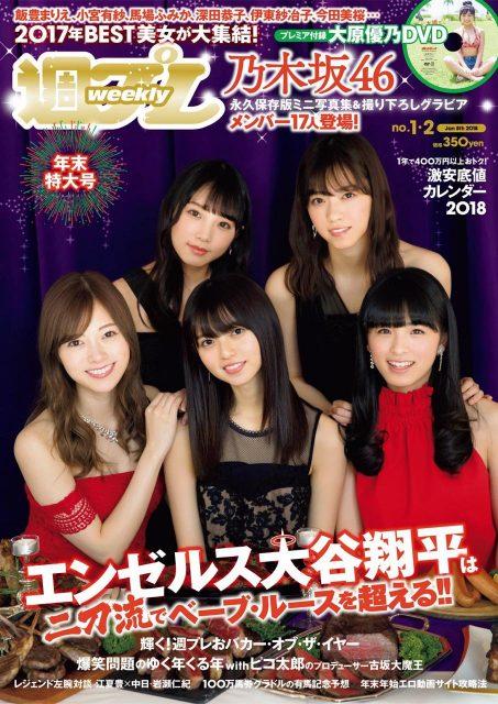 週刊プレイボーイ No.1・2 2018年1月8日号