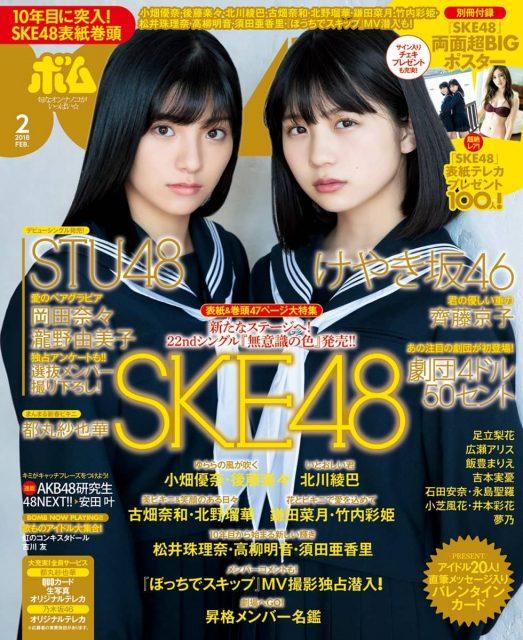 「BOMB 2018年2月号」明日発売! * 表紙:小畑優奈☓後藤楽々 <SKE48大特集!>