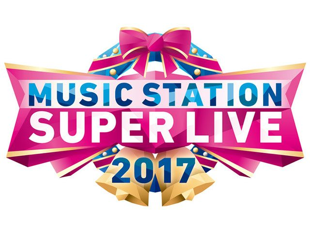 「ミュージックステーションスーパーライブ2017」出演:AKB48 [12/22 19:00~]