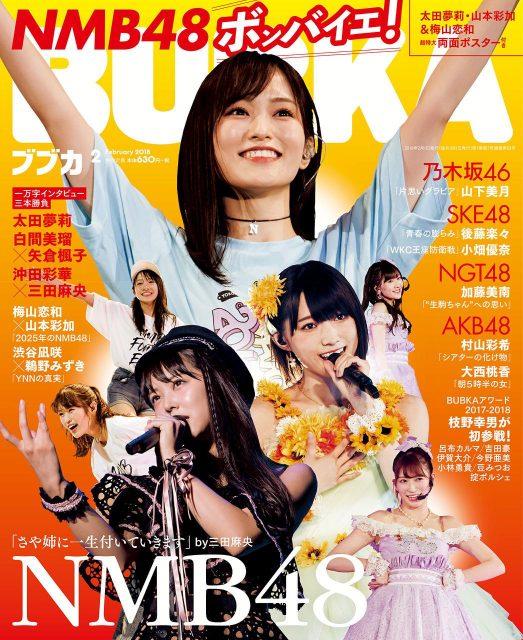 「BUBKA 2018年2月号」明日発売! * 表紙:NMB48 <42000字超え大特集!>