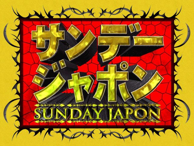 西野未姫 * TBS「サンデー・ジャポン」 [1/20 9:54~]