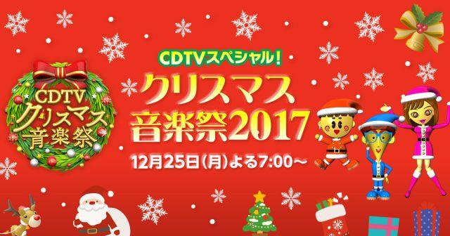 「CDTVスペシャル!クリスマス音楽祭2017」出演:AKB48 [12/25 19:00~]