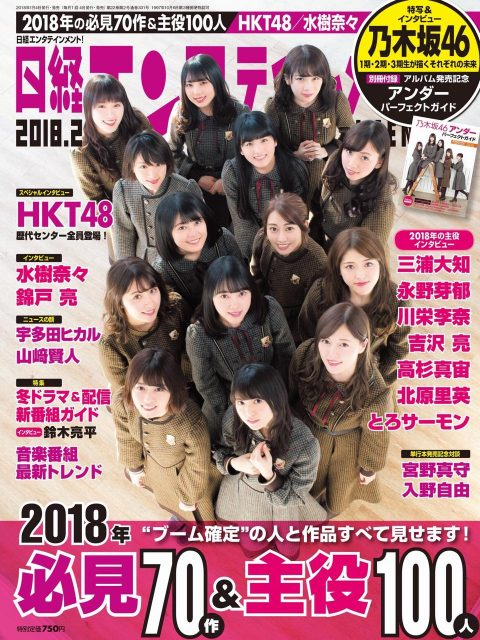 「日経エンタテインメント! 2018年2月号」掲載:HKT48歴代センター全員登場!スペシャルインタビュー [1/4発売]