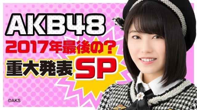 SHOWROOM「AKB48 2017年最後の?重大発表SP」出演:横山由依 [12/27 20:00〜]