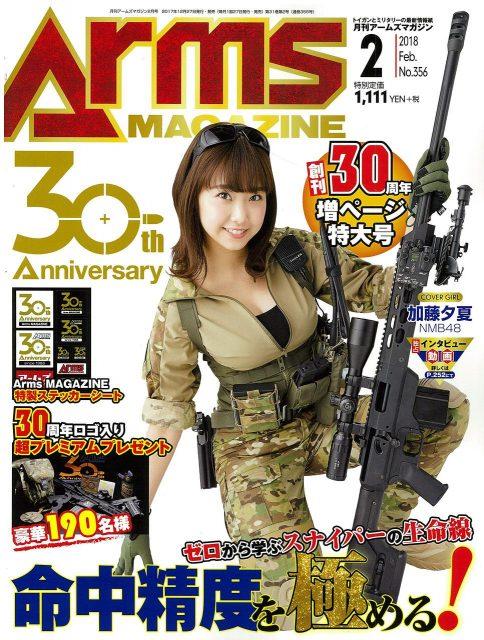 Arms MAGAZINE(アームズマガジン) 2018年2月号