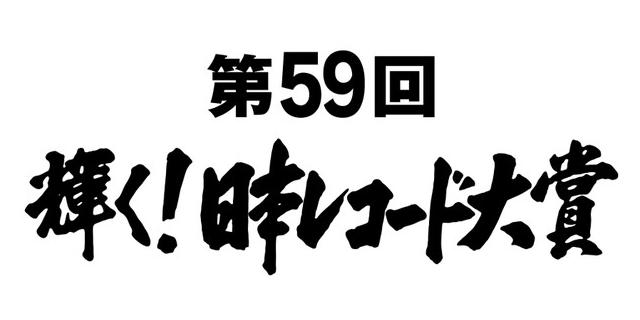 「第59回 輝く!日本レコード大賞」優秀作品賞:AKB48 ♪ 願いごとの持ち腐れ [12/30 17:30~]