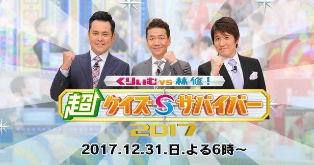 「くりぃむvs林修!超クイズサバイバー2017」出演:大家志津香(AKB48) [12/31 18:00~]