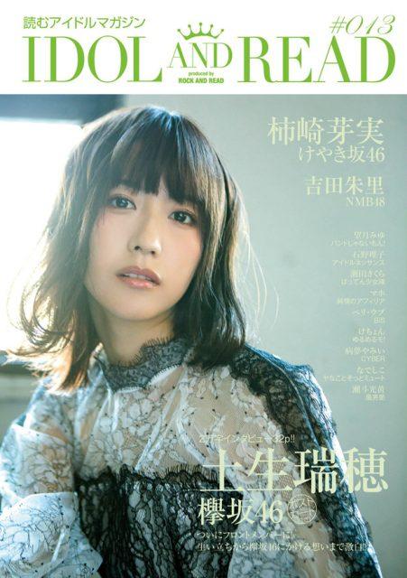 「IDOL AND READ 013」掲載:吉田朱里(NMB48) [12/20発売]