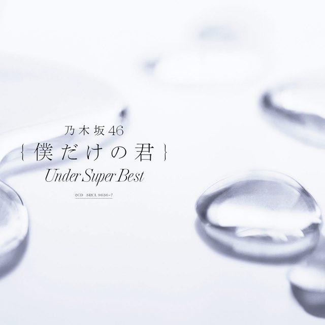 乃木坂46 アンダーアルバム「僕だけの君 〜Under Super Best〜」