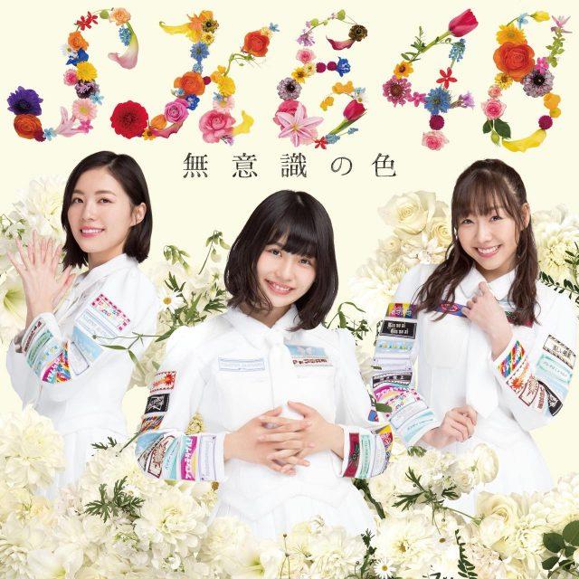 SKE48 22ndシングル「無意識の色」ジャケット&収録内容公開!