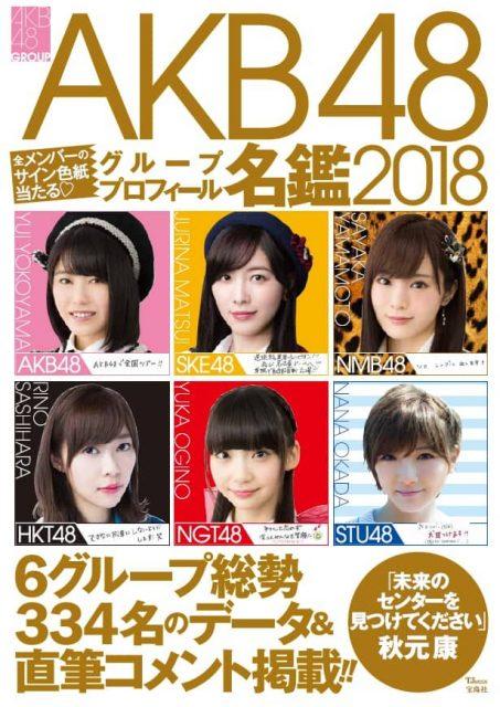 「AKB48グループ プロフィール名鑑2018」表紙公開!