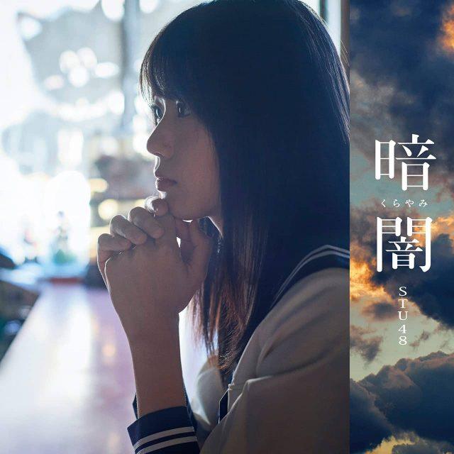STU48 1stシングル「暗闇」