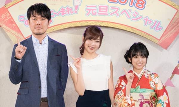 「この指と~まれ!2018元旦SP」出演:指原莉乃 矢吹奈子(HKT48) =LOVE [1/1 4:00~]