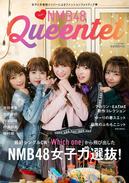 「Queentet from NMB48」女子力選抜によるファッションフォトブック! * 吉田朱里・太田夢莉・渋谷凪咲・村瀬紗英・植村梓 [2/2発売]