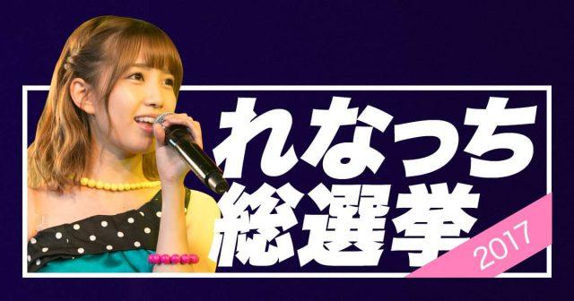 SHOWROOM「劇団れなっち 1次オーディション合格者発表」 [1/4 21:30〜]