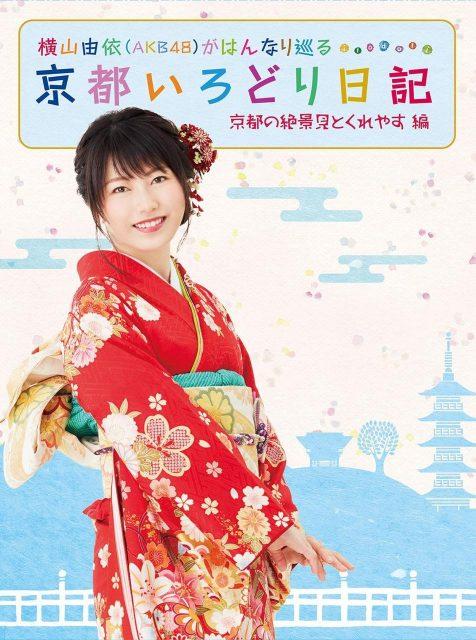 「横山由依(AKB48)がはんなり巡る 京都いろどり日記」DVD&Blu-ray 第2巻「京都の絶景 見とくれやす」編 本日発売!