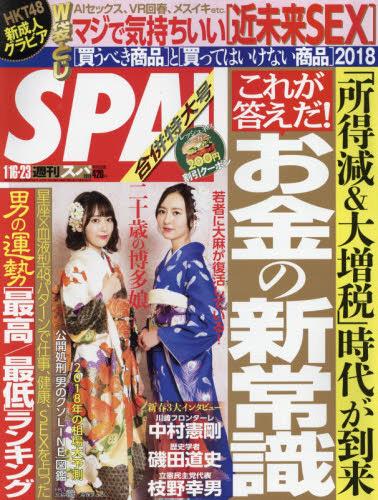 週刊SPA! 2018年1月23日号