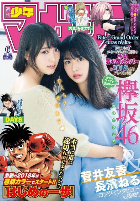週刊少年マガジン No.6 2018年1月22日号