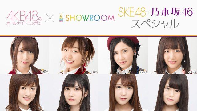「AKB48のオールナイトニッポン」SKE48&乃木坂46スペシャル [1/10 25:00〜]