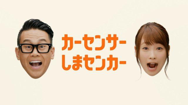 【動画】川栄李奈&宮川大輔、カーセンサー新TVCM&WEB限定動画公開!