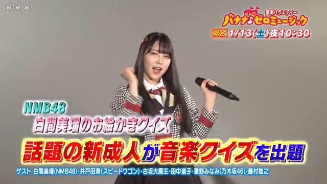 「バナナ♪ゼロミュージック」ハタチソングSP * NMB48白間美瑠のお絵かきクイズ [1/13 22:30~]
