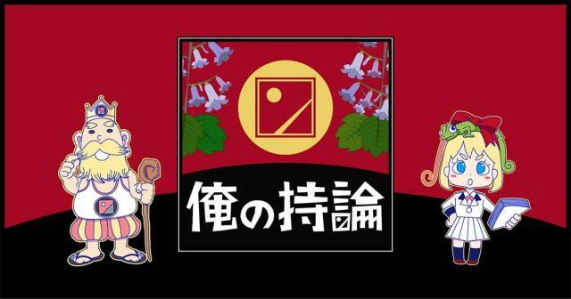 「俺の持論」とろサーモン久保田が人生大逆転論をプレゼン! * 出演:横山由依(AKB48) [1/13 24:35~]