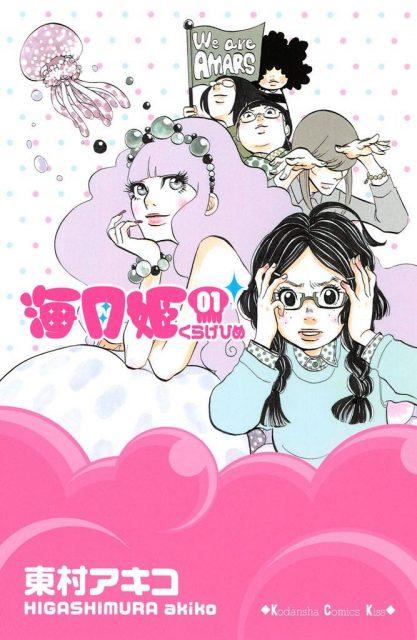 海月姫(1) [コミックス]