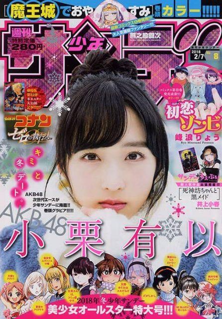 「週刊少年サンデー 2018年 No.8 」本日発売! * 表紙:小栗有以(AKB48 Team8)