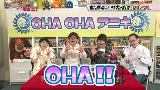 「OHA OHA アニキ」合体&変形!マニア芸人の懐かし超合金特集パート2! * 出演:百花 [1/18 26:05~]