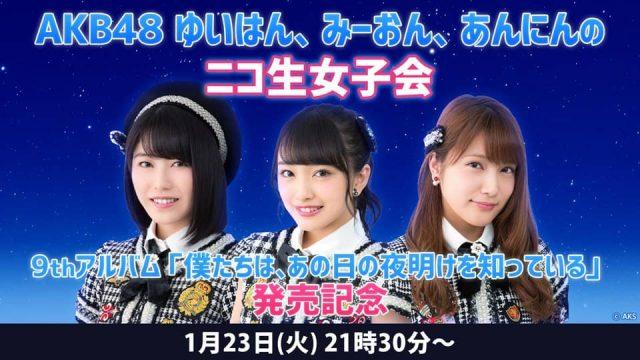 ニコ生「AKB48ゆいはん,みーおん,あんにんのニコ生女子会」 [1/23 21:30~]