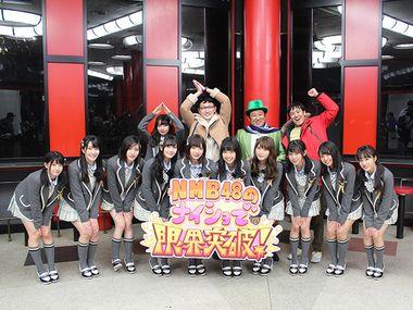 「NMB48のナイショで限界突破!ボコスカガチンコ対決!」 [1/27 18:00~]