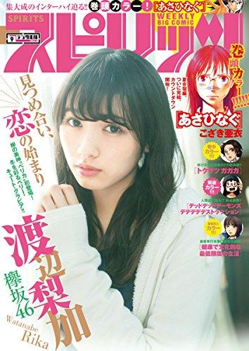 ビッグコミックスピリッツ No.9 2018年2月12日号