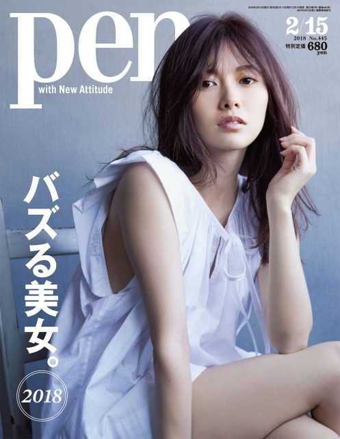 Pen(ペン) No.445 2018年2月15日号