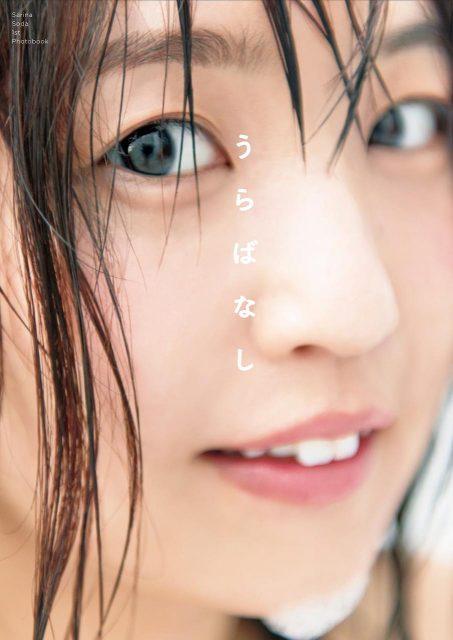 惣田紗莉渚 1st写真集「うらばなし」