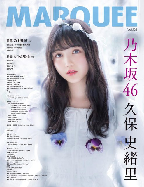 MARQUEE(マーキー) Vol.125
