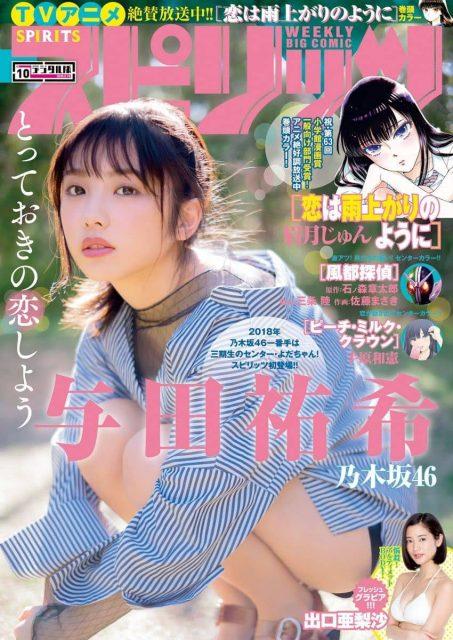 ビッグコミックスピリッツ No.10 2018年2月19日号