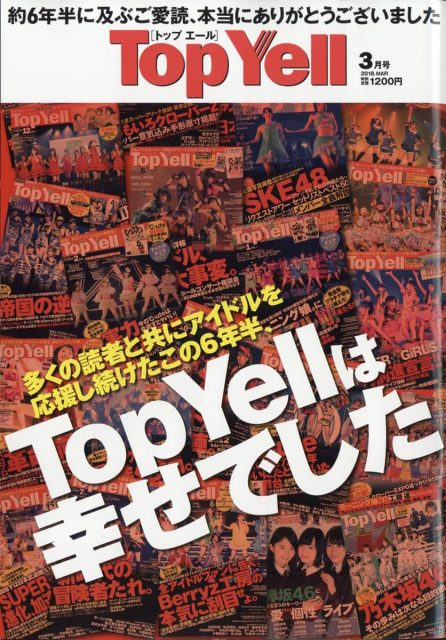 「Top Yell 2018年3月号」本日発売! * 掲載:鎌田菜月(SKE48) / STU48ライブレポート