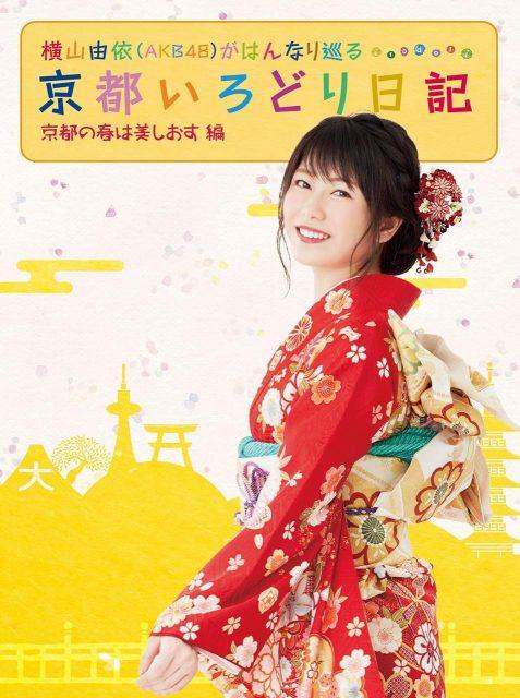 横山由依(AKB48)がはんなり巡る 京都いろどり日記 第3巻「京都の春は美しおす」編 [DVD][Blu-ray]