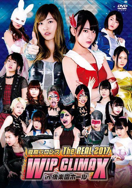 豆腐プロレス The REAL 2017 WIP CLIMAX in 8.29 後楽園ホール [DVD][Blu-ray]