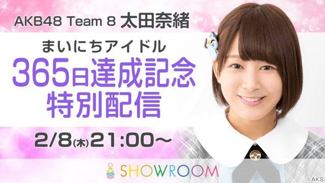 SHOWROOM「AKB48 チーム 8 太田奈緒 まいにちアイドル 365日達成記念特別配信」 [2/8 21:00〜]