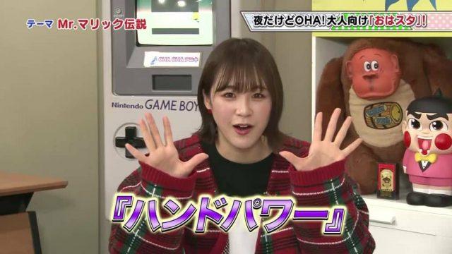 NMB48三田麻央 * 「OHA OHA アニキ」あのMr.マリック超特集!ハンドパワーでスタジオ騒然! [2/8 26:05~]