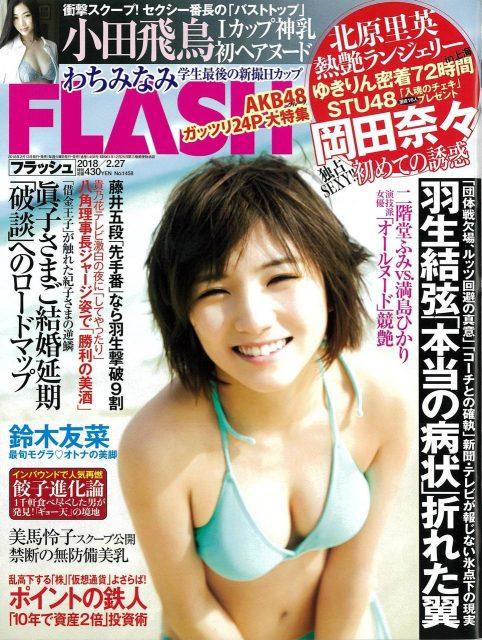 「FLASH 2018年2月27日号」本日発売! * 表紙:岡田奈々(AKB48) <AKB48グループ 24ページ大特集!>